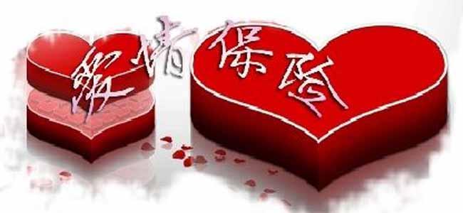 零彩礼为爱情保鲜