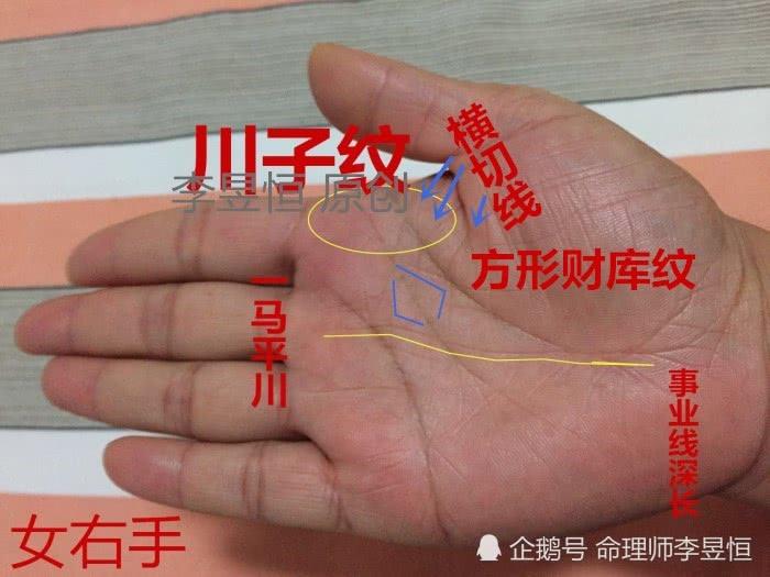 星运 > 女人这四种手相代表着什么    第二, 右手川子纹,玉柱线清晰直