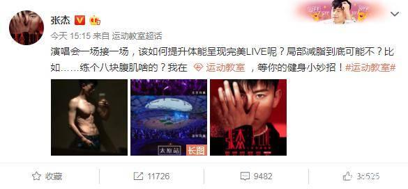 张杰 健身照为了在开唱给众多粉丝呈现最好的自己众人留言点赞
