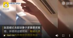 大韩航空长公主家暴丈夫视频曝光:声嘶力竭中,幼子捂耳